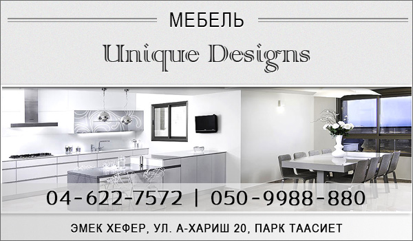 Компания «Unique Designs» в Израиле. Кухни в Израиле. Мебель в Израиле. Кухни на заказ в Израиле.