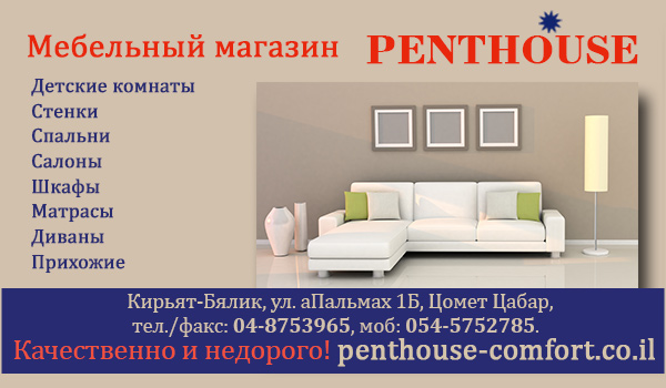 "Магазин мебели ""Penthouse"". Мебель в Израиле. Мебель в Крайот. Мебель в Кирьят Бялике"